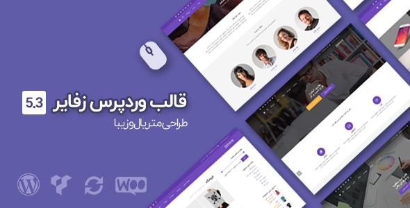 قالب وردپرس فارسی zephyr | زفایر + سربرگ ساز ( جدید )