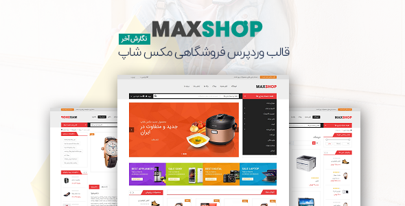 قالب وردپرس فروشگاهی مکس شاپ | همتای دیجی کالا Maxshop