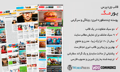 قالب وردپرس خبری و سرگرمی یورمگ Yourmag – نسخه ۱٫۷