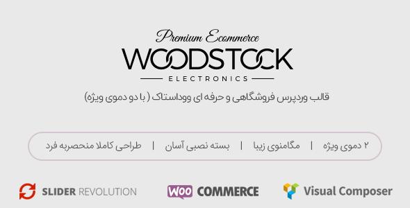 قالب وردپرس فروشگاهی وود استاک woodstock