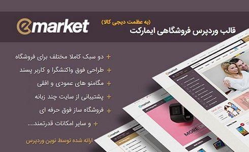 قالب وردپرس فروشگاهی ایمارکت | همتای دیجی کالا و بامیلو Emarket – نسخه ۱٫۶٫۰