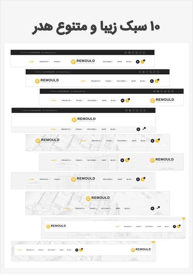قالب Remould | قالب ریمولد | قالب چند منظوره | قالب مناسب طراحی داخلی | قالب ساخت و ساز