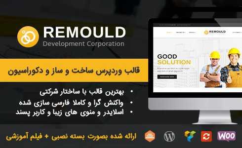 قالب وردپرس ساخت و ساز و طراحی داخلی ریمولد Remould – نسخه ۷٫۰