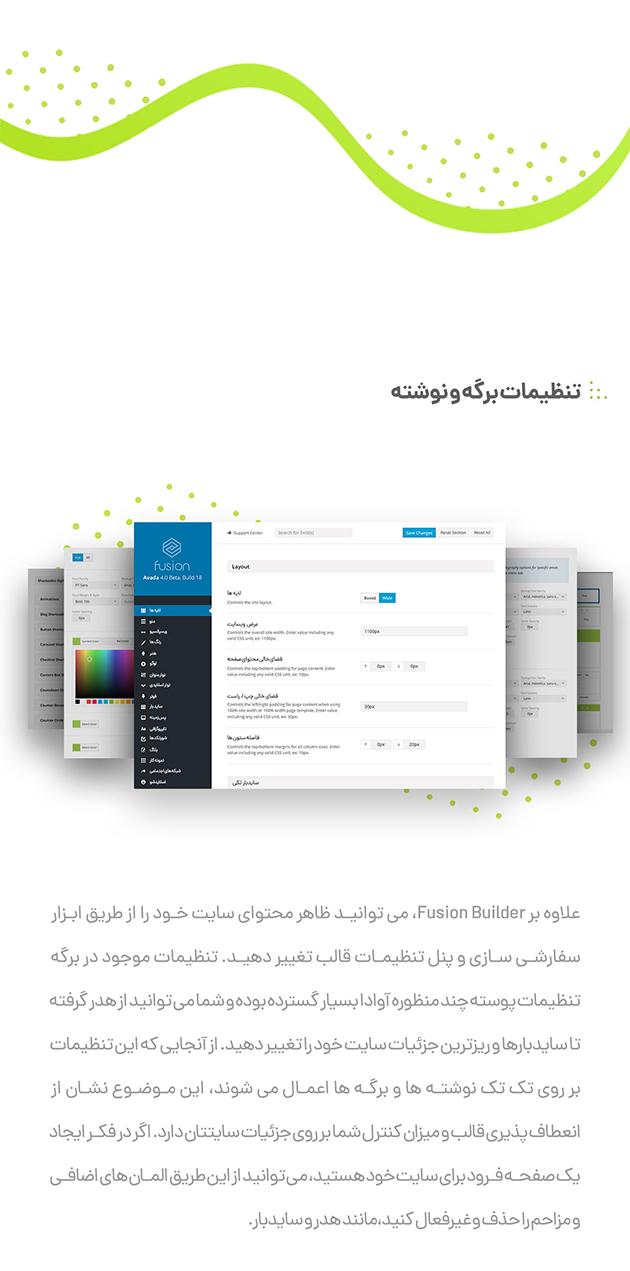 قالب شرکتی و تجاری   نسخه فارسی و قالب راستچین آوادا