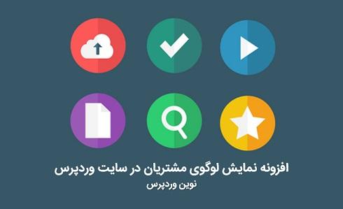 افزونه نمایش لوگوی مشتریان در سایت وردپرس