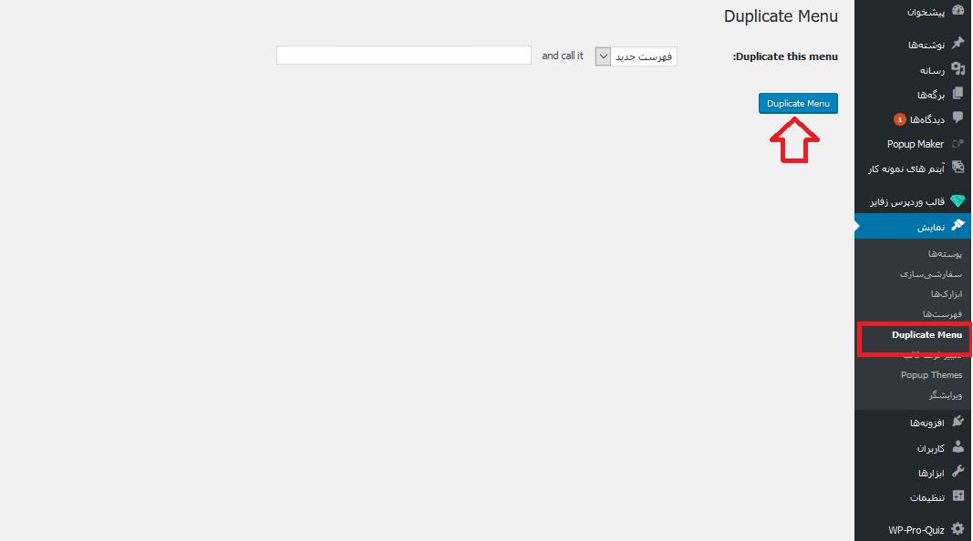 duplicate-menu-01
