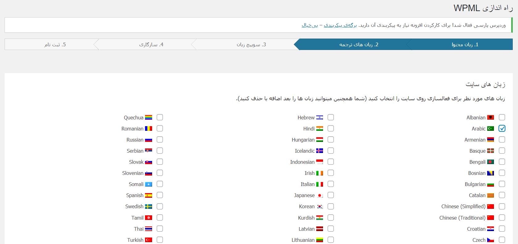 افزونه چند زبانه کردن سایت وردپرس | افزونه WPML | پلاگین دو زبانه کردن سایت | WPML Multilingual CMS | افزونه ای برای دو زبانه کردن سایت | ایجاد سایت دو زبانه در وردپرس | پلاگین WPML