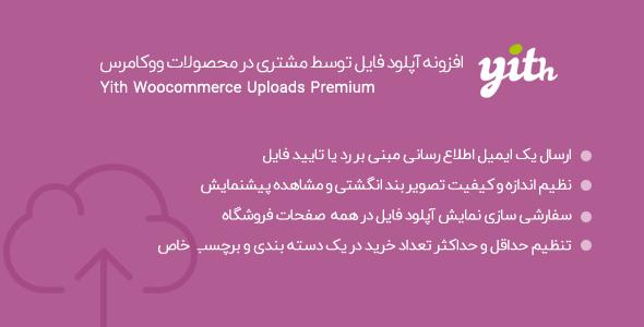 آپلود فایل توسط مشتری در ووکامرس Uploads Premium