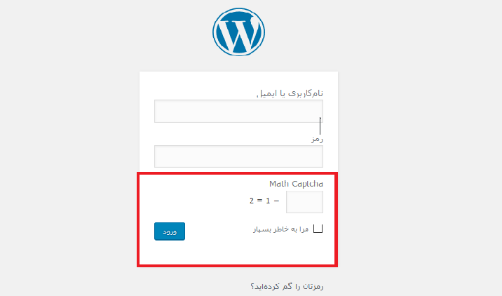 wp-math-captcha-02