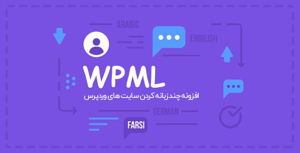 WPML | افزونه ای برای چند زبانه کردن سایت های وردپرسی