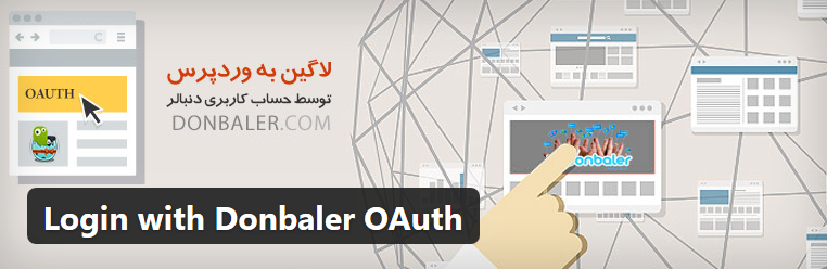 login-with-donbaler-oauth-01