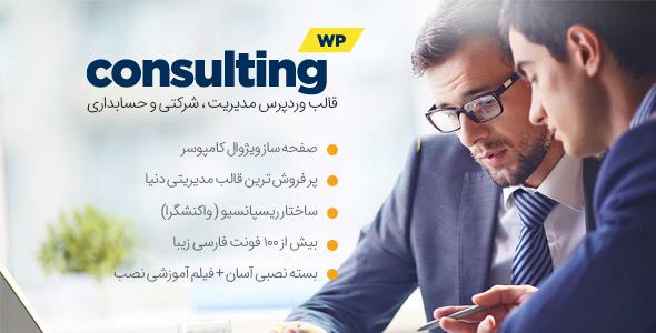 قالب وردپرس چند منظوره و تجاری Consulting