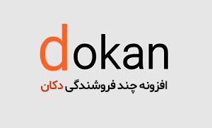 افزونه چند فروشندگی ووکامرس Dokan – نسخه ۲٫۹٫۰