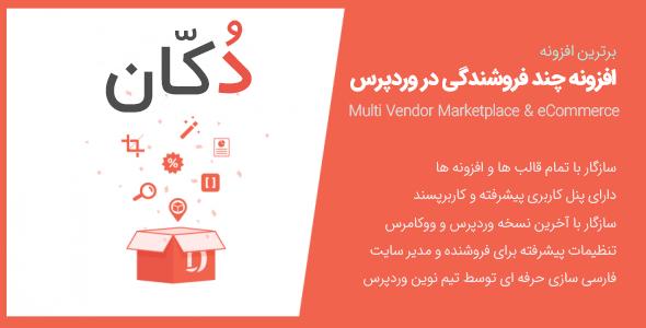 افزونه Dokan Pro راه اندازی سایت چندفروشندگی در فروشگاه های آنلاین