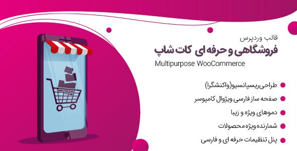 قالب وردپرس فروشگاهی کات شاپ | Kuteshop