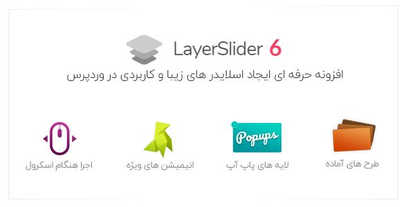 افزونه وردپرس لایر اسلایدر Layer Slider