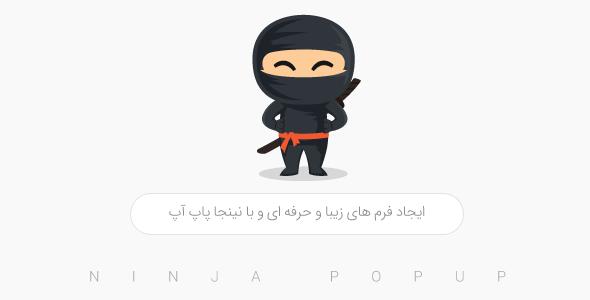 افزونه پاپ آپ نینجا برای وردپرس Ninja Popups