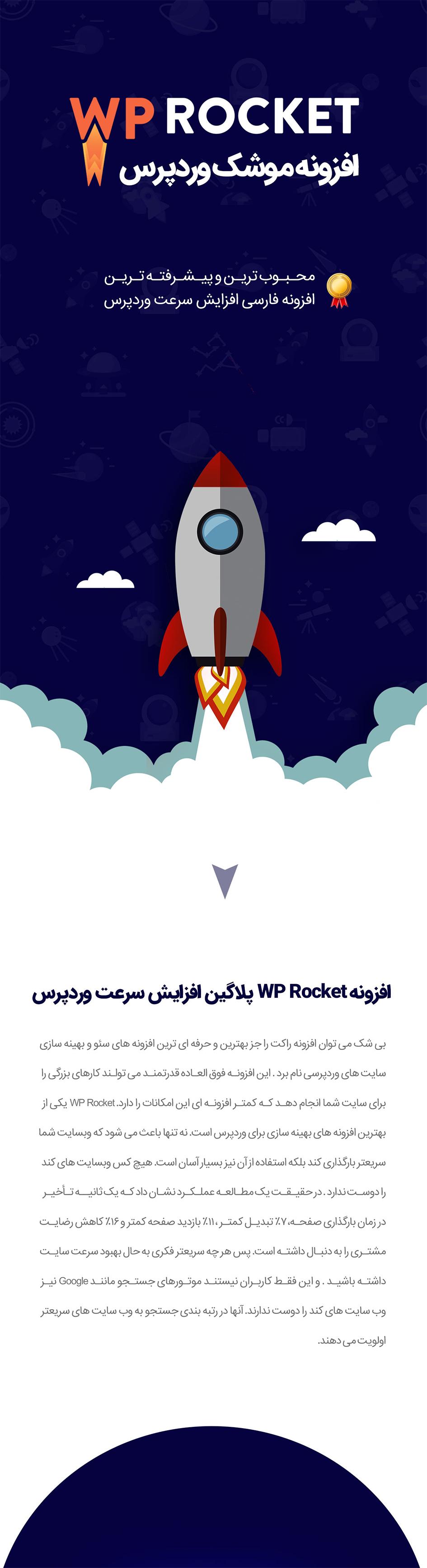 افزونه راکت | افزونه بهینه سازی | پلاگین بهینه سازی سایت وردپرس | افزونه WP Rocket راست چین | افزونه راکت راستچین و فارسی | افزایش سرعت سایت