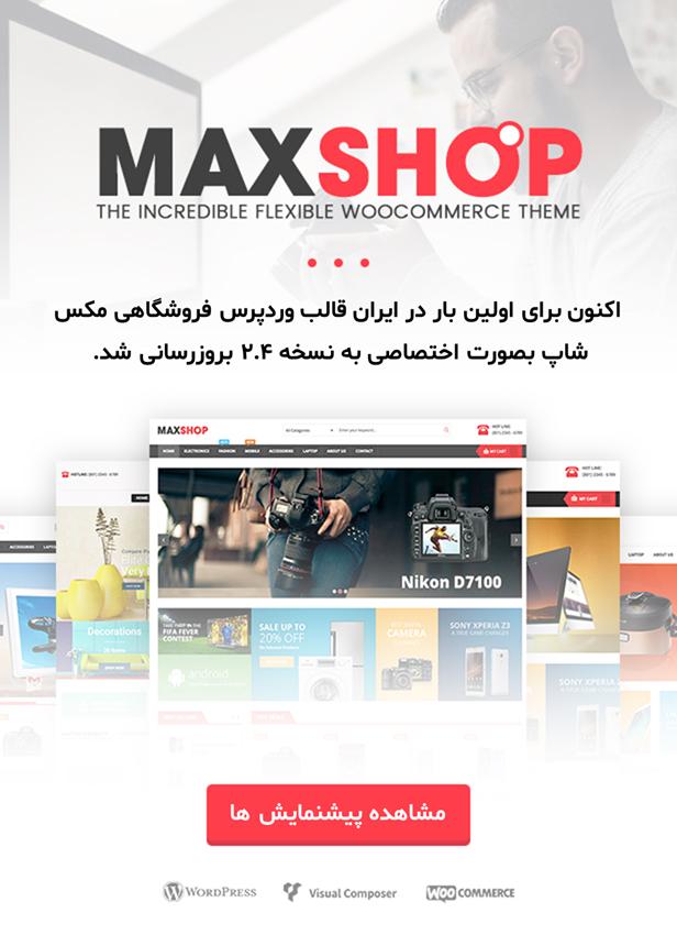 قالب Maxshop | مکس شاپ | پوسته مکس شاپ |  | قالب دیجی کالا | قالب سازگار با دکان