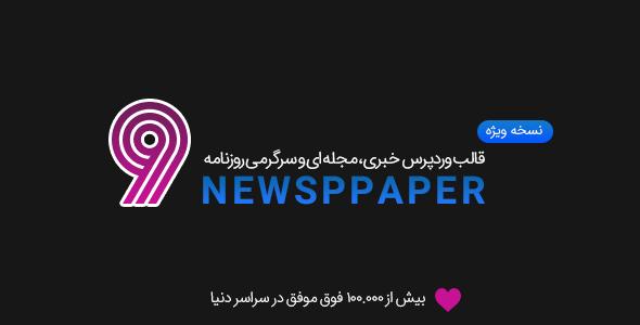 قالب وردپرس مجله ای و خبری روزنامه | Newspaper