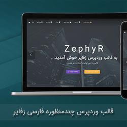 قالب وردپرس فارسی zephyr | زفایر + سربرگ ساز ( جدید ) – نسخه ۵٫۳