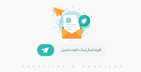 افزونه ارسال لینک دانلود به ایمیل |Subscribe & Download