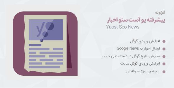 افزونه Yoast News SEO | افزونه سئو محتوای خبری در سایت های خبری