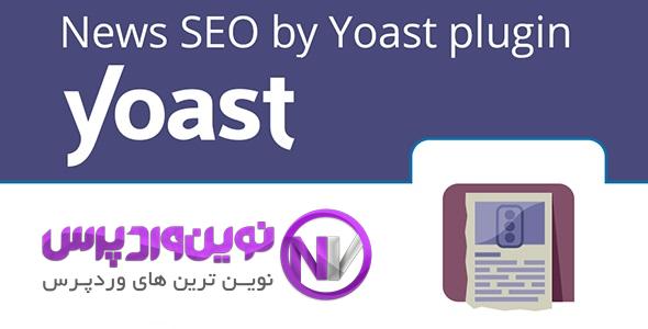 افزونه Yoast News SEO | افزونه سئو خبر | سئو و بهینه سازی سایت | سئو سایت خبری | افزونه یواست نیوز سئو