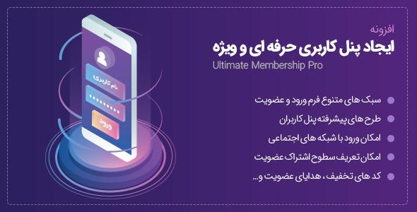 افزونه حرفه ای | MemberShip Pro + درگاه زرین پال و بانک ملت