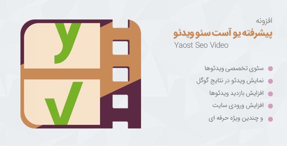 افزونهYoast Video SEO | بهینه سازی ویدئوهای موجود در وبسایت