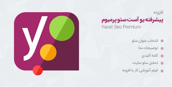 افزونه ویژه سئو برای وردپرس Yoast SEO Premium