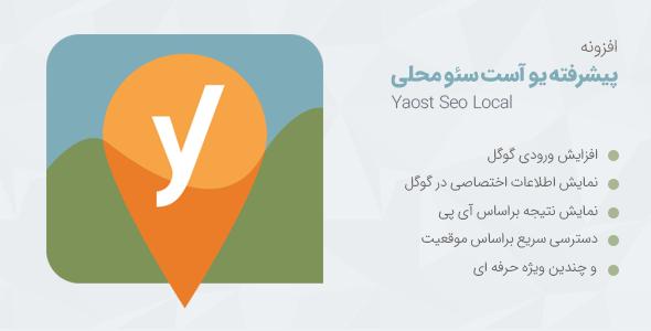 سئو محلی |Yoast Local SEO – نمایش اطلاعات خاص در گوگل