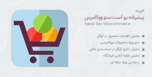 افزونه Yoast WooCommerce SEO Premium | سئوی فروشگاه ووکامرسی پرمیوم