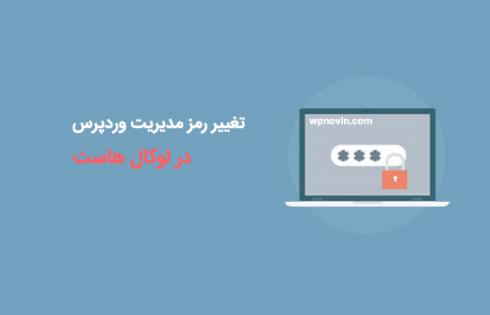 تغییر رمز مدیریت وردپرس در لوکال هاست
