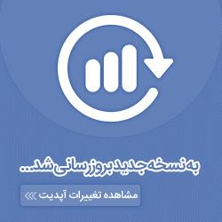 قالب وردپرس فارسی zephyr | زفایر + سربرگ ساز ( جدید ) به نسخه ۶/۵ آپدیت شد…