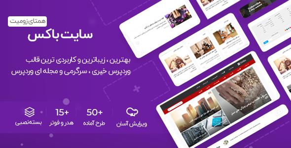 قالب وردپرس خبری سایت باکس | SiteBox