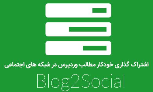 اشتراک گذاری خودکار مطالب وردپرس در شبکه های اجتماعی با Blog2Social