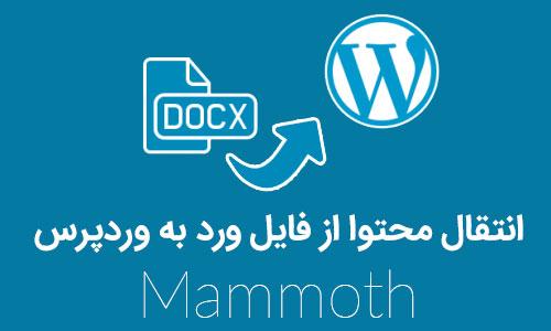 انتقال محتوا از فایل ورد به وردپرس با افزونه Mammoth