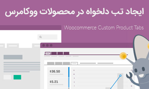 ایجاد تب دلخواه در محصولات ووکامرس با افزونه Custom Product Tabs