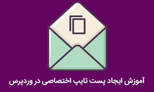 آموزش تغییر محتوای ایمیل های ارسالی وردپرس به HTML
