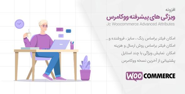 افزونه ویژگی های پیشرفته محصولات ووکامرس Jc Woocommerce Advanced Attributes