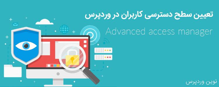 تعیین سطح دسترسی کاربران در وردپرس با افزونه Advanced access manager