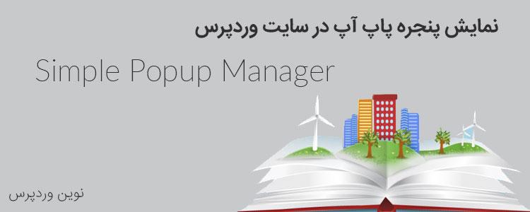 نمایش پنجره پاپ آپ در سایت وردپرس با افزونه Simple Popup Manager
