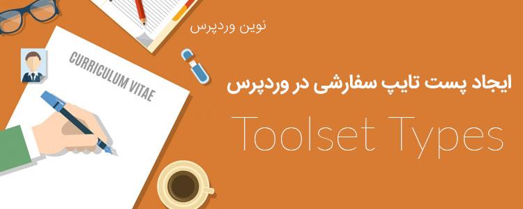 ایجاد پست تایپ سفارشی در وردپرس با افزونه Toolset Types