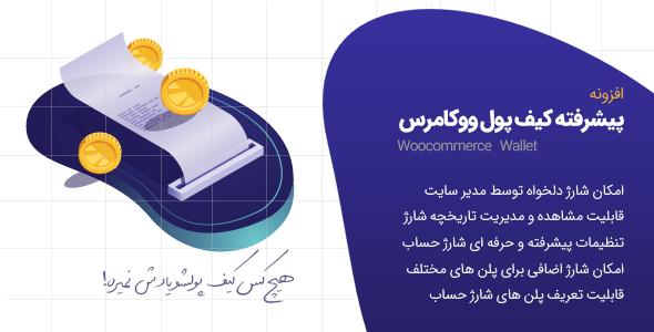 افزونه کیف پول و موجودی ووکامرس | WooCommerce Wallet
