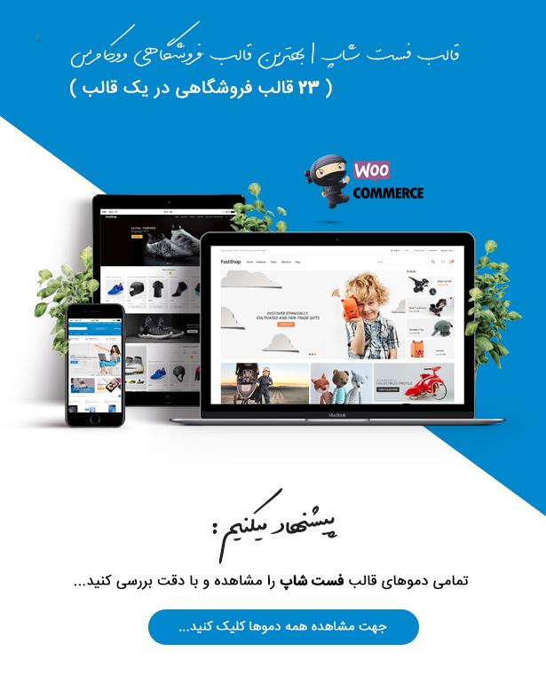 قالب وردپرس فروشگاهی فست شاپ – به زیبایی دیجکالا FastShop