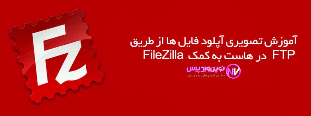 آموزش تخصصی کار با  FileZilla ، نرم افزار آپلود فایل های حجیم در هاست
