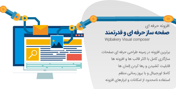 افزونه ویژه صفحه ساز ویژوال کامپوزر  Visual Composer