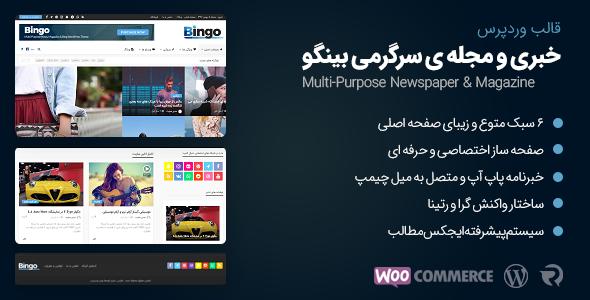 قالب Bingo | پوسته حرفه ای خبری، سرگرمی، پورتال و… بینگو