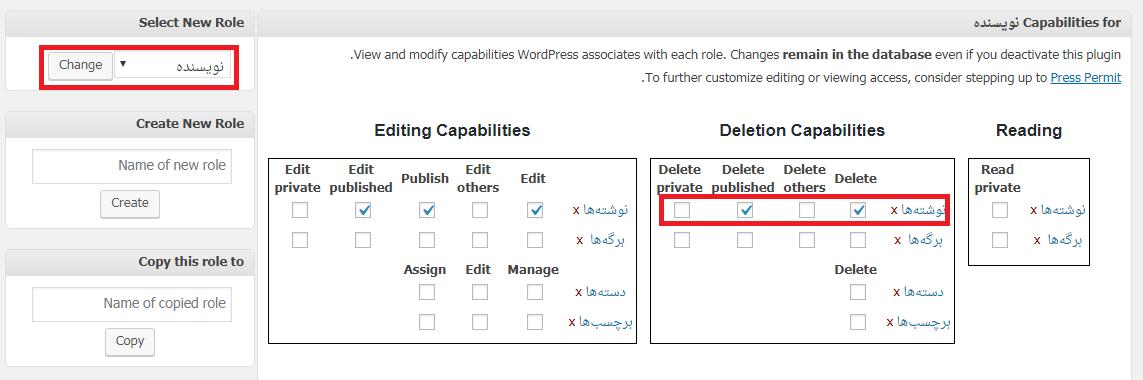 جلوگیری از حذف مطالب توسط نویسندگان